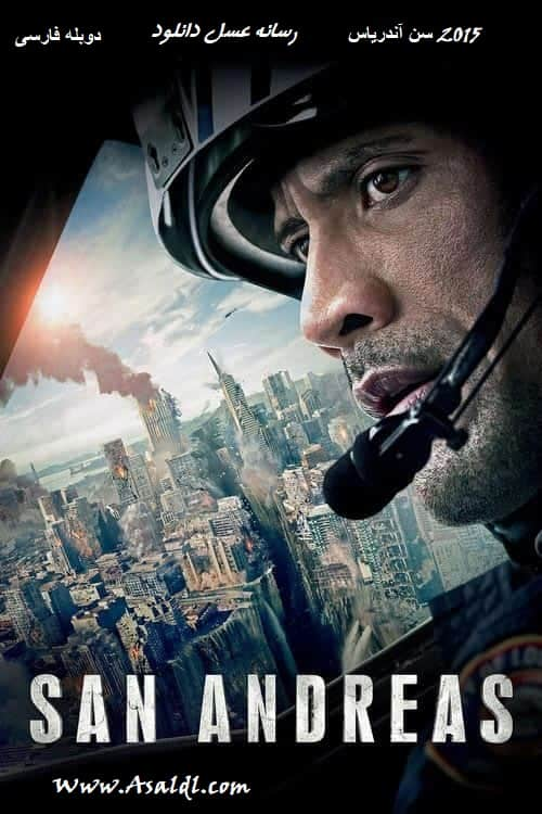 san andreas 2015 movie